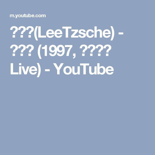 이상은(LeeTzsche) - 담다디 (1997, 스윙편곡 Live) - YouTube