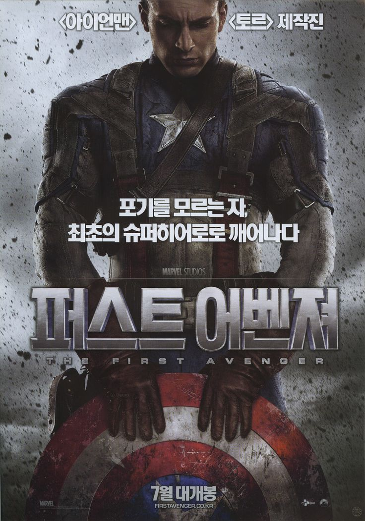 #MARVEL [] #CaptainAmerica [] the first avenger [] [] [] 퍼스트 어벤져 [] [] [] http://movie.naver.com/movie/bi/mi/basic.nhn?code=76348 [] box office take > http://www.boxofficemojo.com/movies/?id=captainamerica.htm