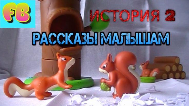 Рассказы малышам История 2 Коллекция Животные леса