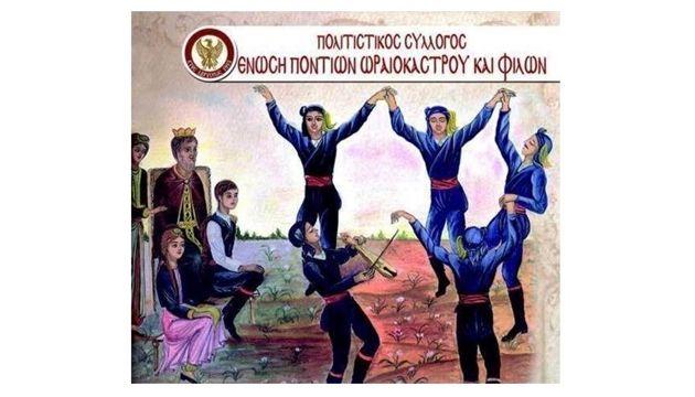 e-Pontos.gr: Ποντιακή βραδιά για την Ένωση Ποντίων Ωραιοκάστρου...