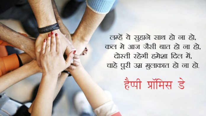 Happy Promise Day Images Pics Wallpapers 2020 Talk In Now