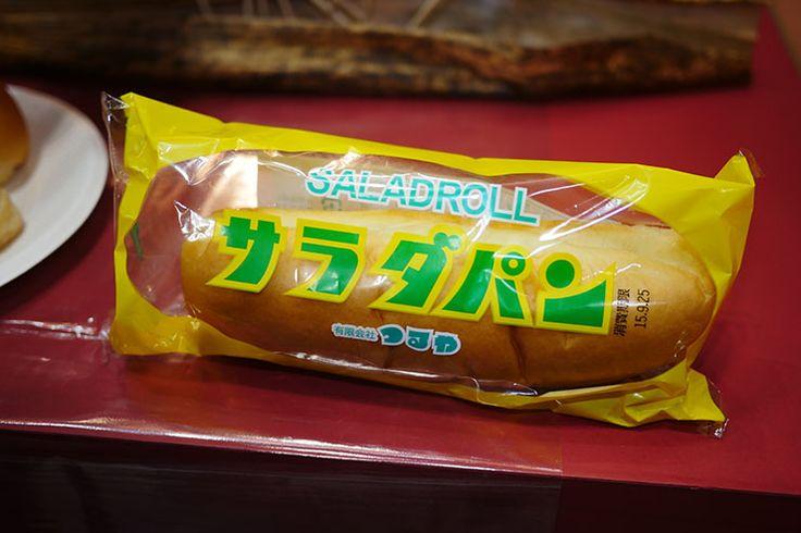 【大人気】滋賀県民なら誰でも知ってる『サラダパン』が大人気! 旅行イベントで来場者が殺到   ガジェット通信
