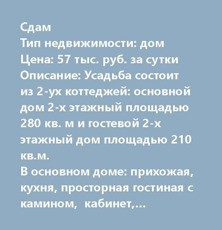 http://realtyk.ru/property/arenda-kottedzha-posutochno-yaroslavskoe-sh-5km-mytishi  Сдам  Тип недвижимости: дом Цена: 57 тыс. руб. за сутки  Описание: Усадьба состоит из 2-ух коттеджей: основной дом 2-х этажный площадью 280 кв. м и гостевой 2-х этажный дом площадью 210 кв.м.  В основном доме: прихожая, кухня, просторная гостиная с камином, кабинет, библиотека, 4 спальни с санузлами, уютная открытая веранда с теплыми полами, красивой плетёной мебелью и камином с открытым огнем  В гостевом…