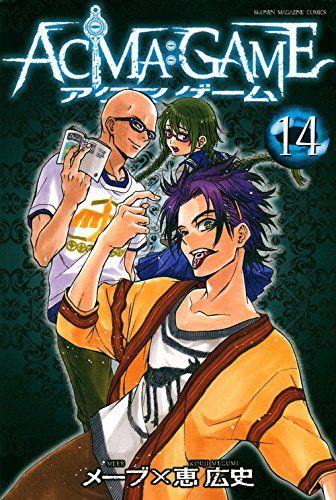 ACMA:GAME(14) (講談社コミックス)   恵 広史 http://www.amazon.co.jp/dp/4063955354/ref=cm_sw_r_pi_dp_z5Bwwb1PG4QNP