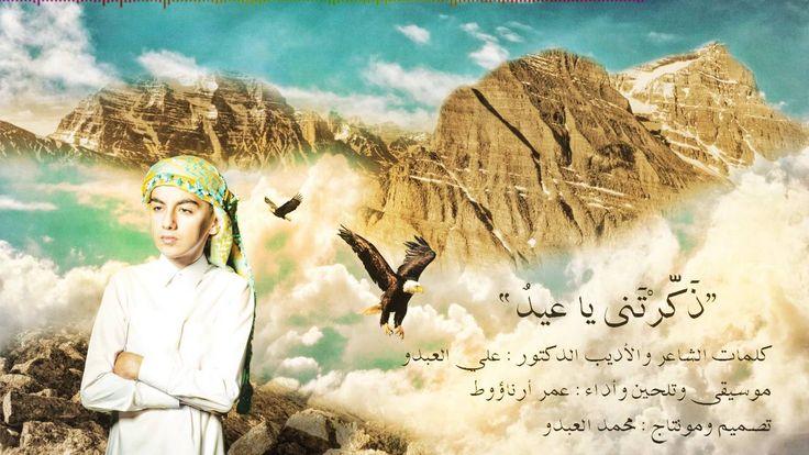 ذكرتني يا عيد-عمر ارناؤوط