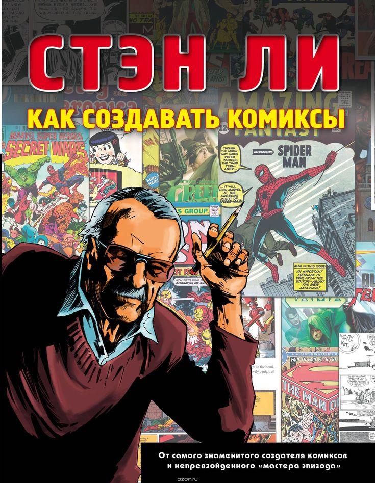 """Книга """"Как создавать комиксы"""" Стэн Ли - купить на OZON.ru книгу How to Write Comics Как создавать комиксы с доставкой по почте   978-5-699-69785-4"""