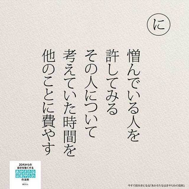 今すぐ前向きになる「あかさたなはまやらわの法則」より。 . . . . #今すぐ前向きになるあかさたなはまやらわの法則 #あかさたなはまやらわの法則#ポジティブ#日本語 #仕事 #女性#許す#前向き#五行歌#言葉の力#モニグラ