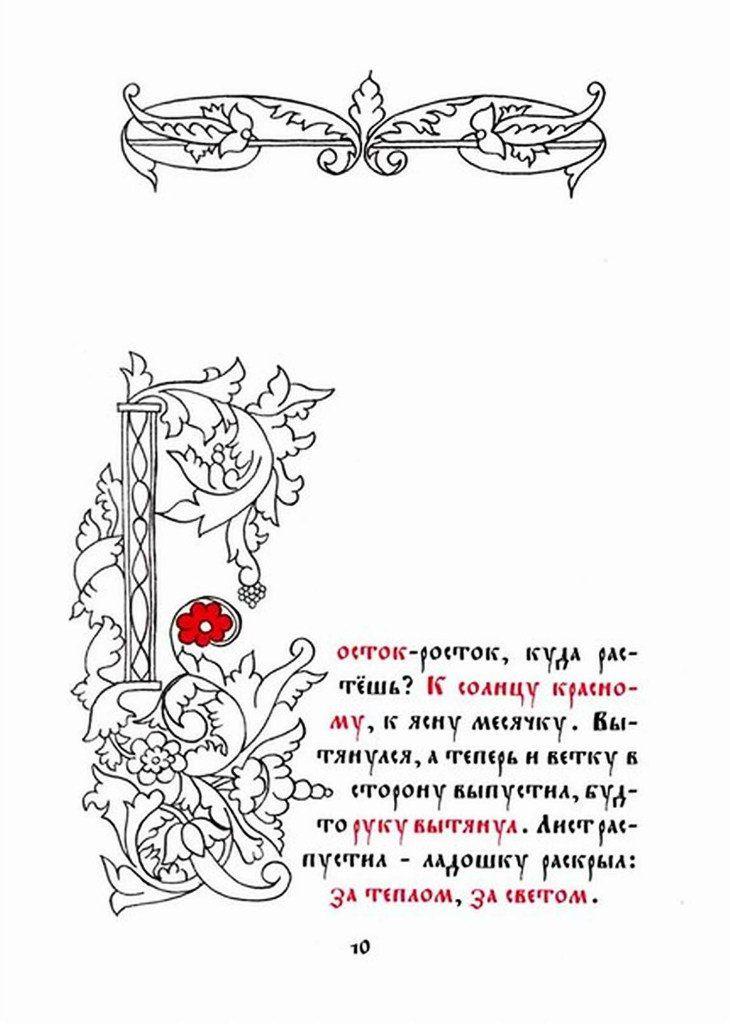Ветковская буквица. Книжка-раскраска