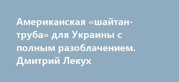 Американская «шайтан-труба» для Украины с полным разоблачением. Дмитрий Лекух https://apral.ru/2017/08/18/amerikanskaya-shajtan-truba-dlya-ukrainy-s-polnym-razoblacheniem-dmitrij-lekuh.html  В апреле 2017-го национальная гвардия Украины, как мы помним, получила партию из сотни изделий американской компании «AirTronic USA»: «новейших ручных гранатометов» PSRL-1. Люди понимающие над этим очень долго смеялись. И дело тут даже не в том, что сотня ручных гранатометов даже для такой армии, как у…