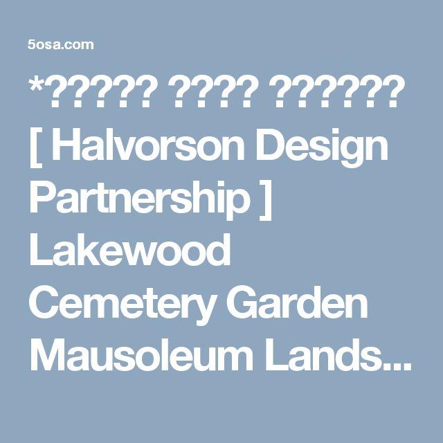 *레이크우드 공동묘지 랜드스케이프 [ Halvorson Design Partnership ] Lakewood Cemetery Garden Mausoleum Landscape :: 5osA: [오사]
