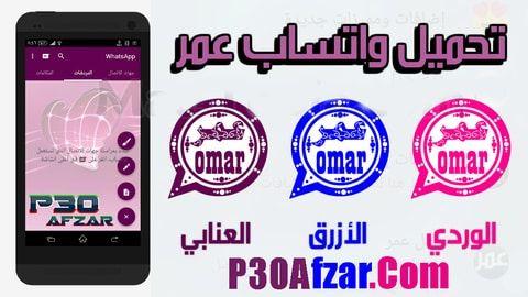 دانلود واتساپ عمر جدید صورتی تحمیل واتساب عمر الوردی اندروید Android Apps Free Download Free App Android Apps