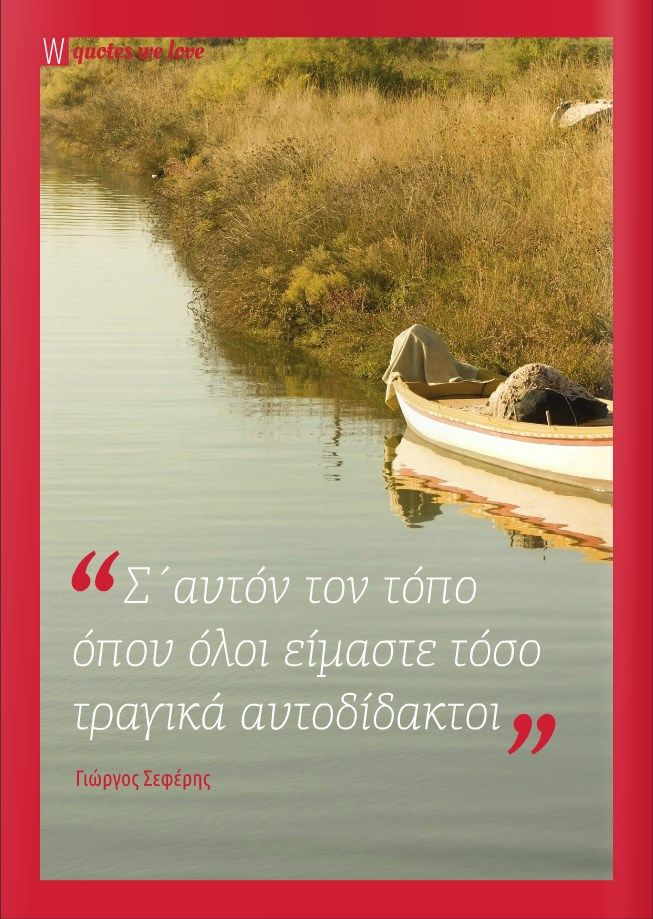 #quotes #quotesWeLove #greekQuotes