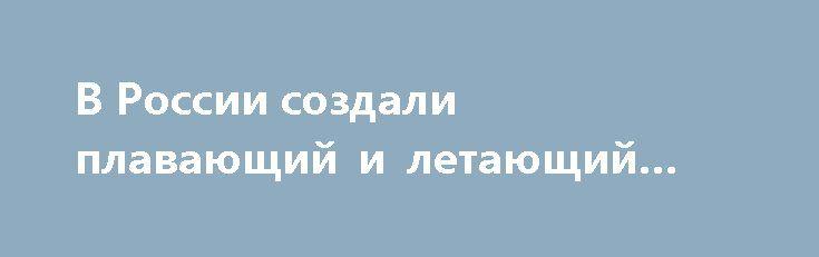 В России создали плавающий и летающий автомобиль https://apral.ru/2017/07/11/v-rossii-sozdali-plavayushhij-i-letayushhij-avtomobil.html  Автор фото: фирма-производитель Российская компания НПО «Авиационно-космические технологии» создала уникальную амфибию. По заверениям разработчиков их творение, которое получило название БОРТС «Тритон», может передвигаться по суше, плавать по воде и летать по воздуху. На земле машина приводится в движение электромоторов, запас хода составляет 100…
