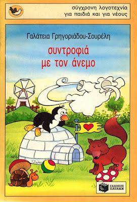 Συντροφιά με τον άνεμο της Γαλάτειας Γρηγοριάδου-Σουρέλη Εκδόσεις Πατάκη, 1994