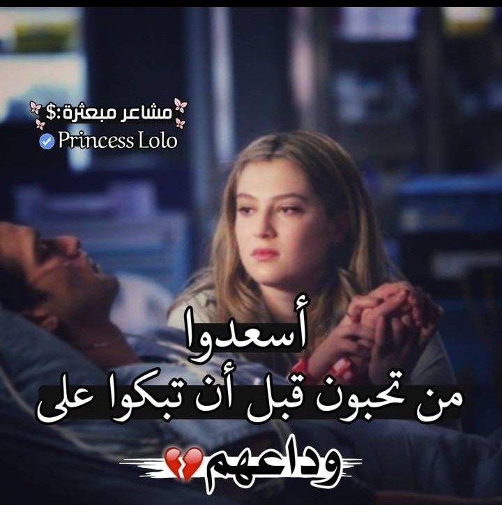 موت وداع فراق Feeling Positive Fake Girls Arabic Words