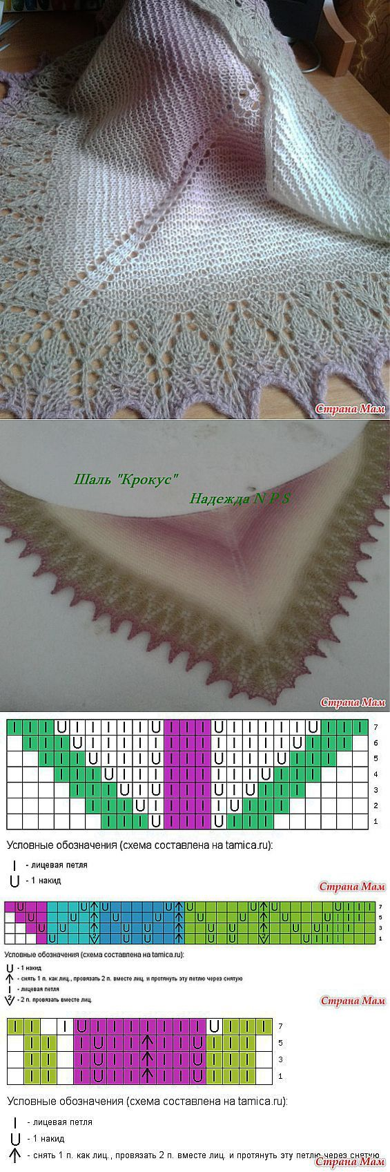 Pretty Lace Shawl pattern from Russia. Моя первая мини- шаль 'Крокус': Дневник группы 'ЗАО Шалунья' - Страна Мам