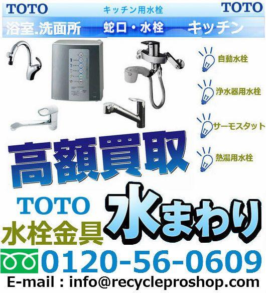 TOTOのキッチン用水栓金具の機能別の水栓金具、フットスイッチユニット、アルカリイオン水生成器、浄水器の買取をします。
