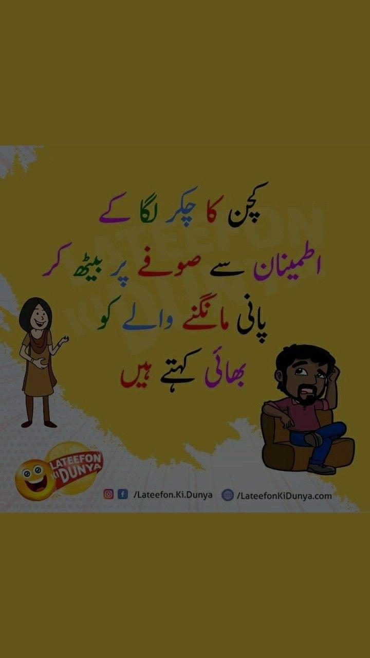 Pin By Ah San Jamil On Fun Mazzzay Funny Cartoon Memes Funny Words Funny Thoughts