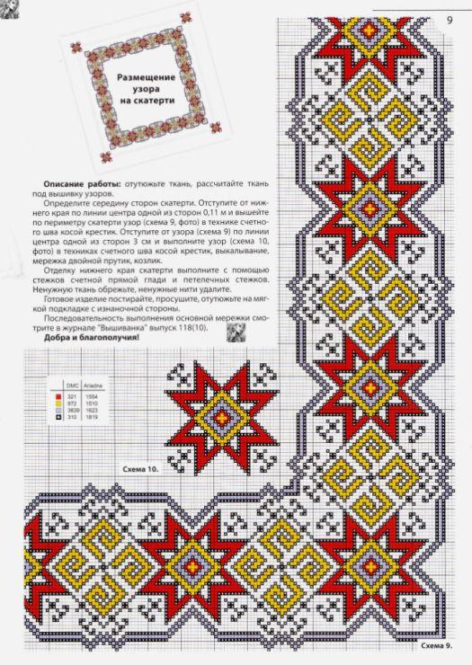Gallery.ru / Фото #9 - №117(8-9) 2015 - irinask