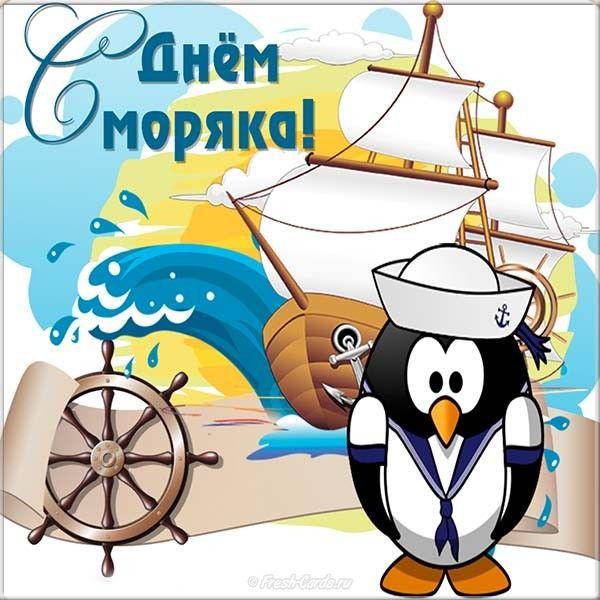 Диджею, поздравления с днем рождения моряка картинки приколы