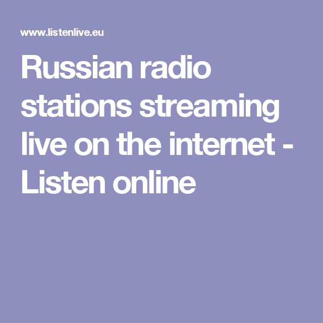 Russian radio stations streaming live on the internet - Listen online