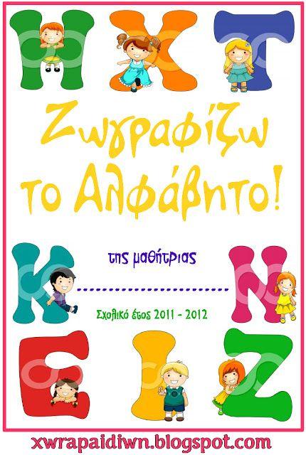 """""""Ταξίδι στη Χώρα...των Παιδιών!"""": """"Ζωγραφίζω το αλφάβητο!"""""""