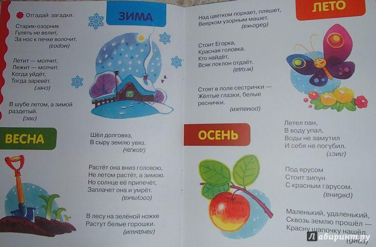 Иллюстрация 5 из 15 для Развивающая книжка с наклейками. Времена года - Маврина, Семина | Лабиринт - книги. Источник: Genychka
