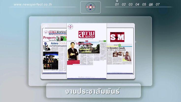 จัดงานแถลงข่าว บริการงานด้าน พีอาร์ ประชาสัมพันธ์ โฆษณา นิวส์เพอร์เฟค คอ...