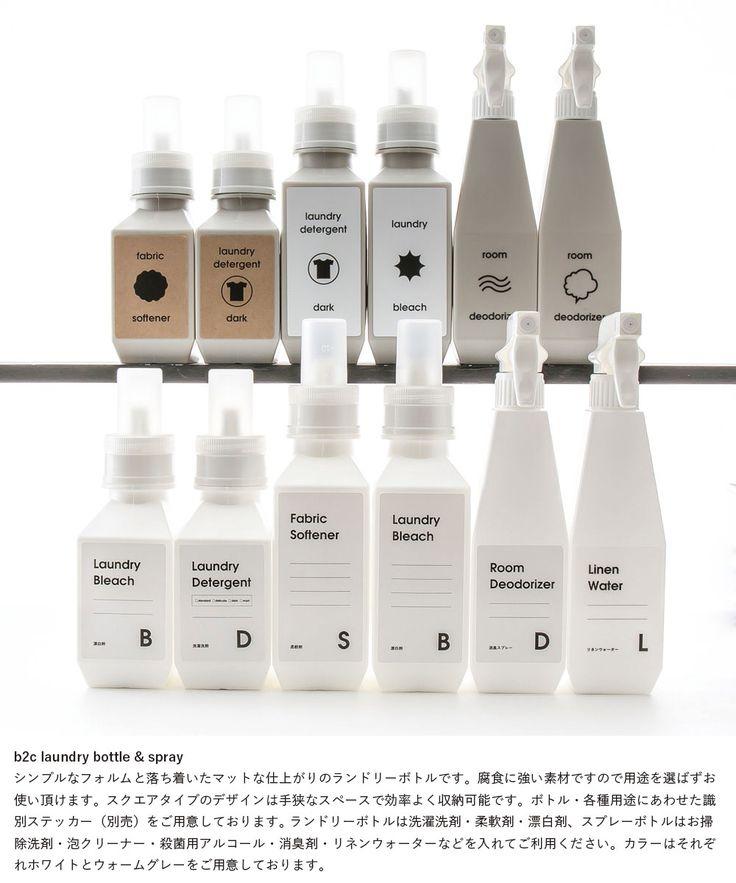 b2c ランドリーボトルM(700ml)。洗濯洗剤 詰め替えボトル[b2c ランドリーボトルM(700ml) ]詰め替え容器 柔軟剤 漂白剤  (by_sarasa-design)