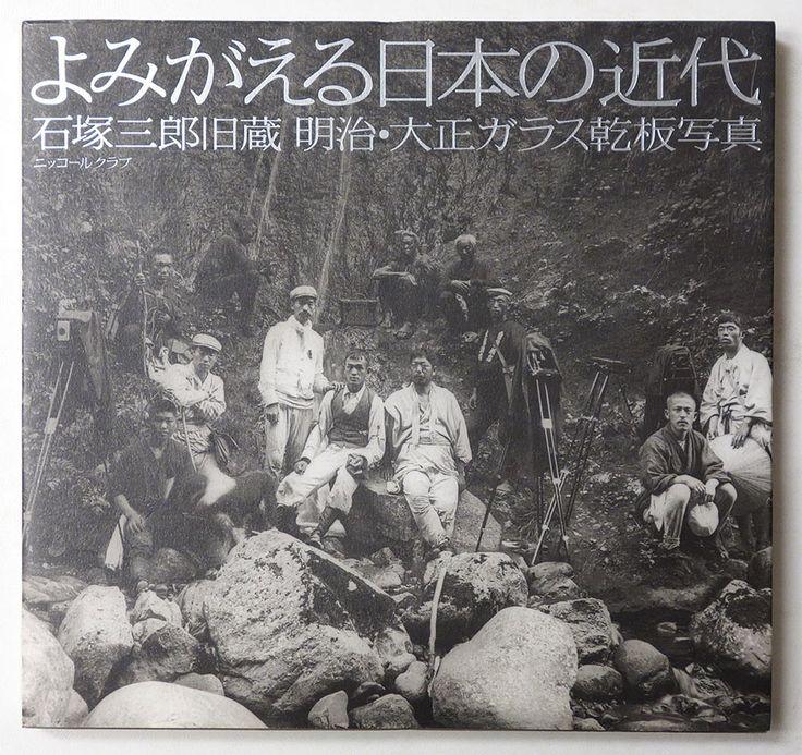 よみがえる日本の近代: 石塚三郎旧蔵 明治・大正ガラス乾板写真