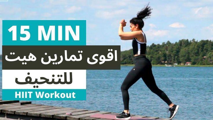 لانقاص الوزن بسرعة تمارين الهيت هي الحل الفعال Intense Hiit Workout