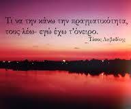 ΛΕΙΒΑΔΙΤΗΣ greek quote