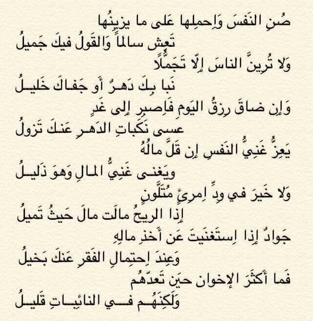 Pin By Radwan Al Odat On مقولات وأشعار Words Math Quotes