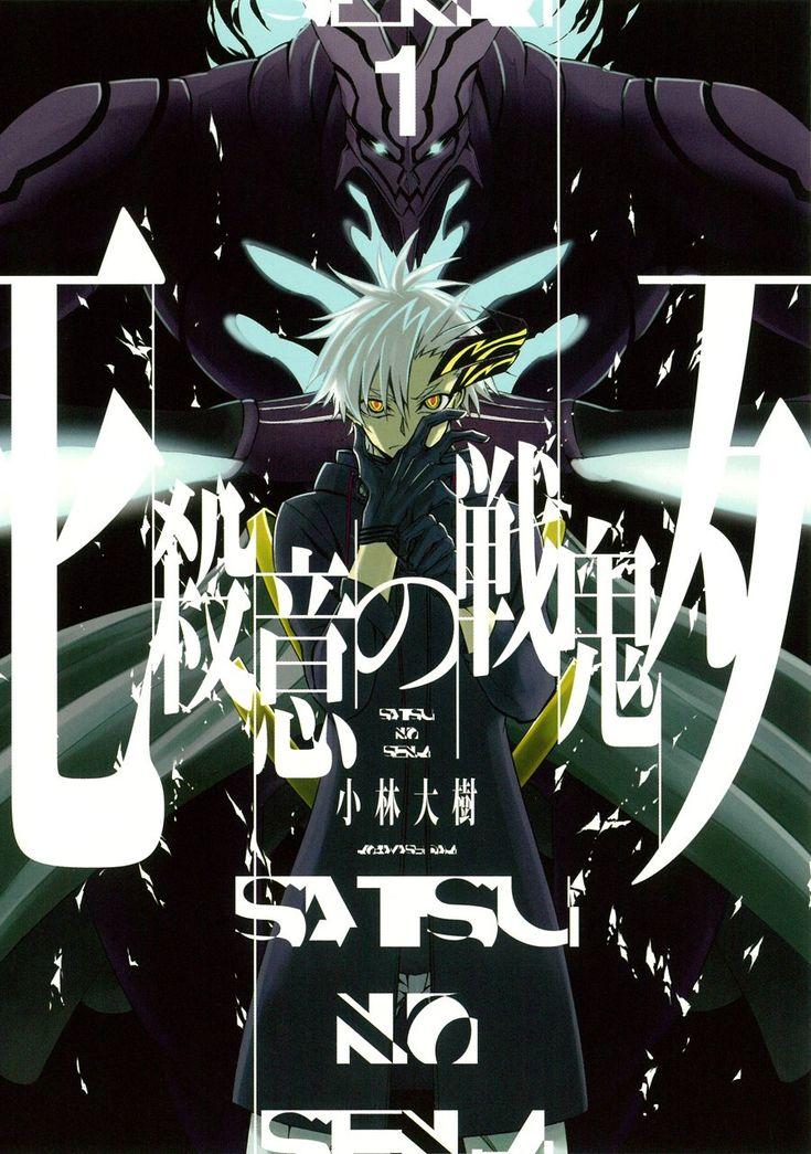 Amazon.co.jp: 殺意の戦鬼(1) (ガンガンコミックスJOKER): 小林大樹: 本