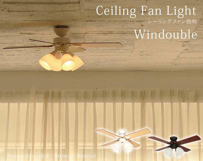 シーリングファン 照明付き シーリングライト Windouble ウィンダブル 4灯 plusmore