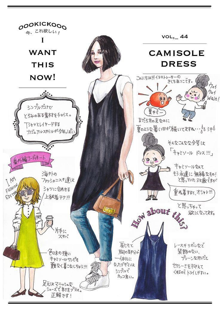 oookickooo きくちあつこ イラスト ファッション キャミソールドレス 2016年 スタイリング 組み合わせ コーディネート スタイルハウス  STYLE HAUS