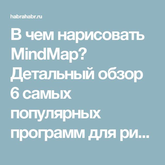 В чем нарисовать MindMap? Детальный обзор 6 самых популярных программ для рисования mindmap / Хабрахабр