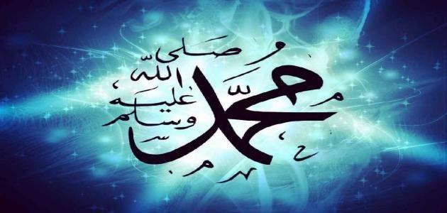 ما هو لقب الرسول في القرآن الكريم وماذا قالوا عن رسول الله Islamic Culture Neon Signs Islam