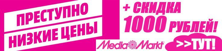 Они вернулись!  промокод медиа маркт апрель 2016 на скидку 1000 рублей! http://mmarkt.berikod.ru/coupon/78114/  промокод media markt апрель 2016 на скидку 500 рублей на ВСЕ! - http://mmarkt.berikod.ru/coupon/78115/  #МедиаМаркт #промокод #mediamarkt #berikod #акция