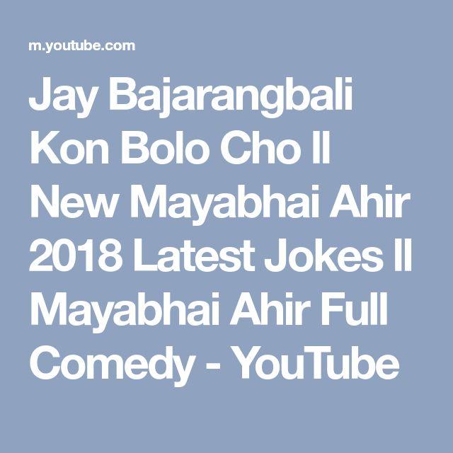 Jay Bajarangbali Kon Bolo Cho ll New Mayabhai Ahir 2018 Latest Jokes ll Mayabhai Ahir Full Comedy - YouTube