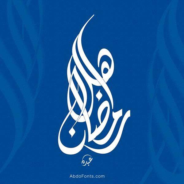 تصميم شعار أهلا رمضان الخط العربي الديواني Abdo Fonts In 2021 Ramadan Greetings Ramadan Art