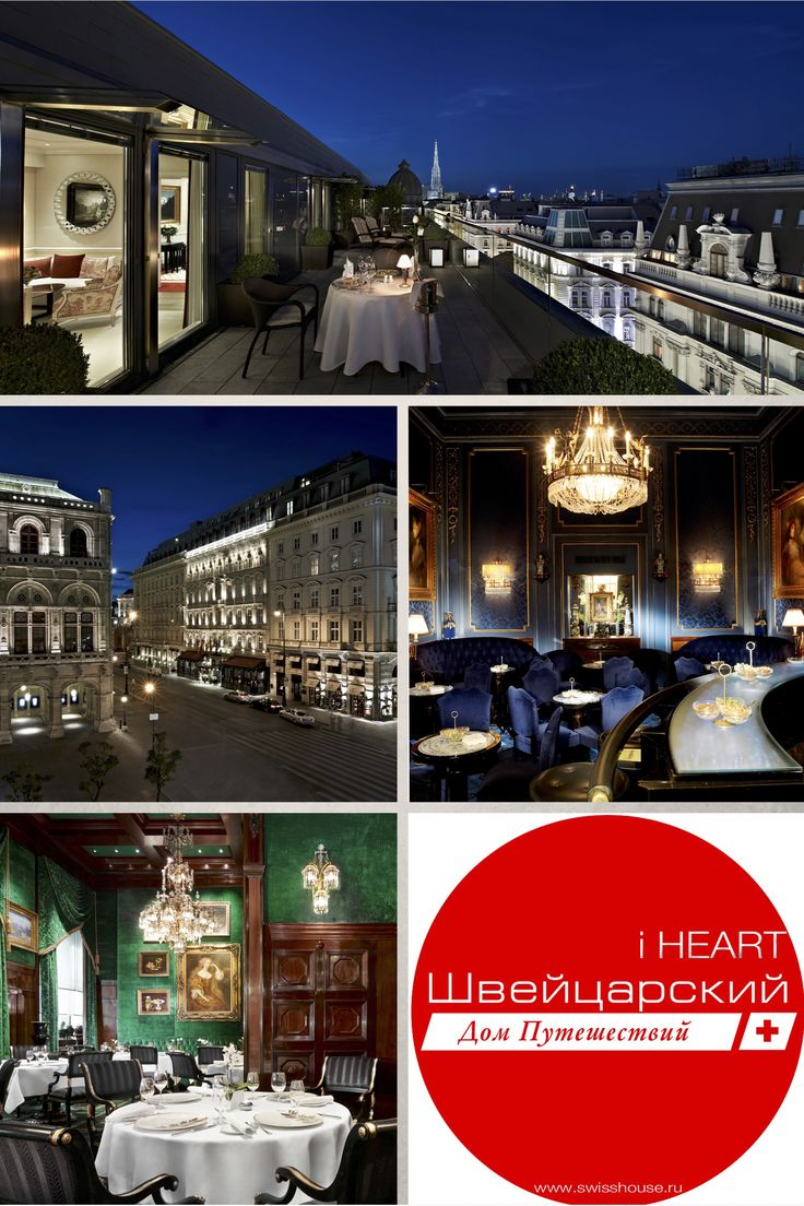 #СПО! 4=3 (Бронируй 4, плати за 3) в отеле Sacher 5*, Вена.  Условия акции на нашем сайте:   #Австрия #Вена #туры_в_Вену #скидки #Швейцарский_дом_путешествий