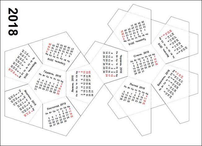 Объемный календарь 2018 в виде додекаэдра на украинском языке просто вырезать и склеить, имея удобную заготовку.