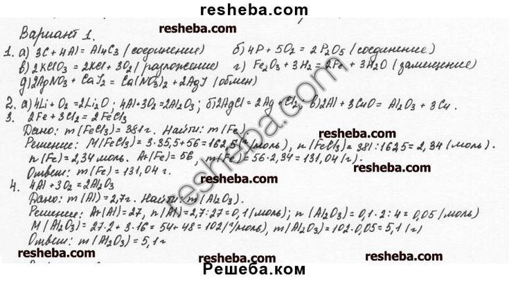 Гдз Химия Задачник 8 Класс Кузнецова Левкин Задачник