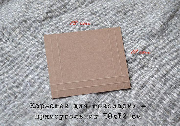 Ребенком открытка, открытка сюрприз своими руками с шоколадкой