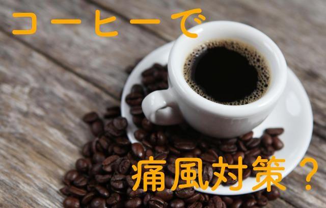 に 尿酸 コーヒー は 下げる を 値
