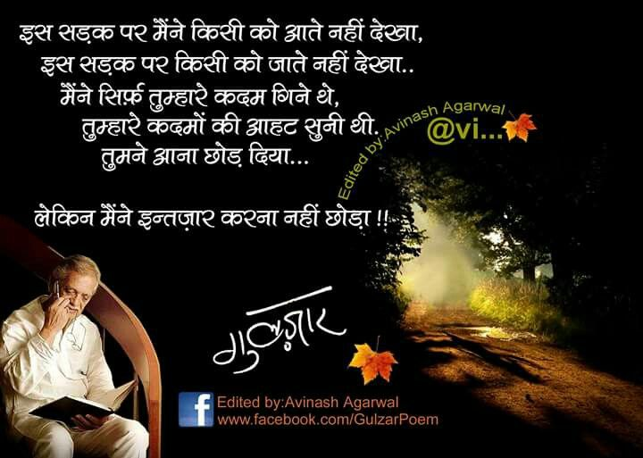 Gulzar Poetry on shayari poetry n quotes