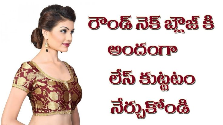 How to Stitch Lace for Round Neck Blouse #  Tailoring Classes in Telugu ...