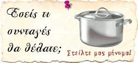 ζητήστε μας συνταγές μαγειρικής