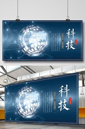Atmospheric science and technology exhibition board design#pikbest#templates
